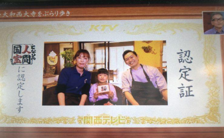 関西テレビ『よ~いドン!』に出演のアイキャッチ画像